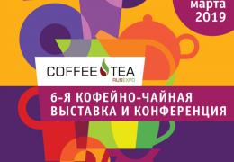 Coffee & Tea Russian Expo : Russian United Coffee Tea